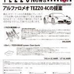 アルファロメオ TEZZO 4Cの提案