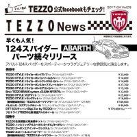 TEZZO News 2017-04 Vol.03_124スパイダーパーツリスト_CUTのサムネイル