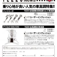 TEZZO News 2017-01 Vol.02_車高調特集のサムネイル