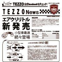 TEZZO News 2017-03 Vol.06_エアーインテークFAX同報_CUTのサムネイル