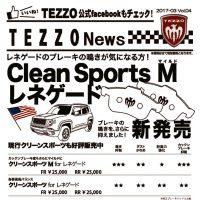 TEZZO News 2017-03 Vol.04_レネゲードクリーンスポーツM_CUTのサムネイル