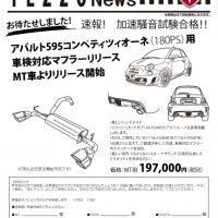 TEZZO News 2017-04 Vol.02_AB595MTのサムネイル