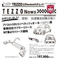 TEZZO News 2017-04 Vol.02_AB595MT_CUTのサムネイル