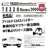 TEZZO News 2017-04 Vol.01_マフラー124Spider_CUTのサムネイル