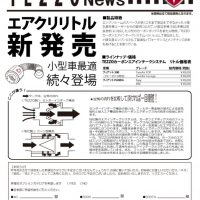 TEZZO News 2017-03 Vol.06_エアーインテークFAX同報のサムネイル