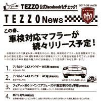 TEZZO News 2017-03 Vol.05_新規制マフラー続々_CUTのサムネイル