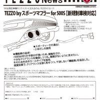 TEZZO News 2017-05 Vol.01_500Sマフラーのサムネイル