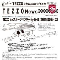TEZZO News 2017-05 Vol.01_500Sマフラー_CUTのサムネイル