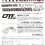 ABARTH 595 売上フォロー!DTT・エアクリが人気です