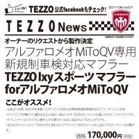 TEZZO News 2017-06 Vol.01_MITOQVマフラー_CUTのサムネイル