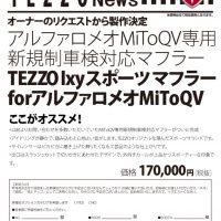 TEZZO News 2017-06 Vol.01_MITOQVマフラーのサムネイル