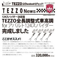 TEZZO News 2017-05 Vol.02_124SP車高調_CUTのサムネイル