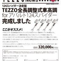 TEZZO News 2017-05 Vol.02_124SP車高調のサムネイル