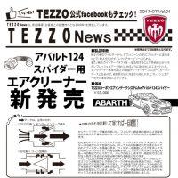 TEZZO News 2017-07 Vol.01_アバルト124スパイダーエアクリ_CUTのサムネイル