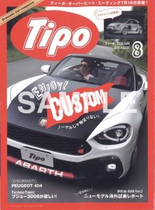 tipo201708cover