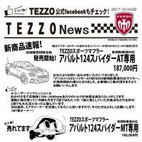 TEZZO News 2017-10 Vol.02_アバルト124スパイダーATマフラー_CUTのサムネイル