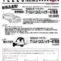TEZZO News 2017-10 Vol.02_アバルト124スパイダーATマフラーのサムネイル