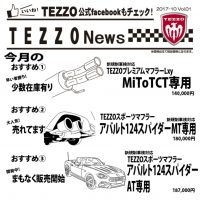 TEZZO News 2017-10 Vol.01_MitoTCT 124MT ATマフラー_CUTのサムネイル