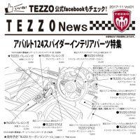 TEZZO News 2017-11 Vol.01_アバルト124スパイダーインテリアパーツ特集_CUTのサムネイル