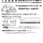 TEZZO CARSがコンプリートカー の『ジュリア・スポーツ』を提案!