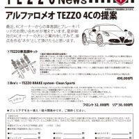 TEZZO News 2017-02 Vol.02_4Cお問い合わせ増加(納谷編集)のサムネイル
