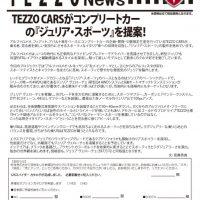 TEZZO News 2018-02 Vol.02_TEZZO CARSがコンプリートカーの『ジュリア・スポーツ』を提案のサムネイル