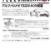TEZZO News 2017-02 Vol.02_4Cお問い合わせ増加(納谷編集) – コピー_cutのサムネイル