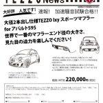 TEZZO NEWSを配信しております。
