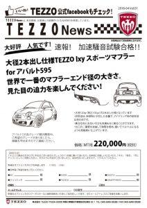 TEZZO News 2018-04 Vol.01_ABARTH595マフラーのサムネイル