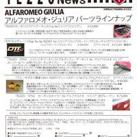 TEZZO News 2018-05 Vol.03_アルファロメオジュリア_大人気パーツご案内(4)のサムネイル