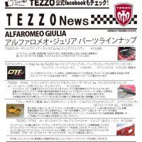 TEZZO News 2018-05 Vol.03_アルファロメオジュリア_大人気パーツご案内(4)_cutのサムネイル