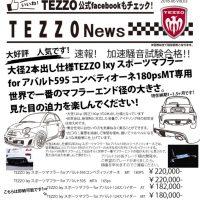 TEZZO News 2018-06 Vol.03_ABARTH595マフラー_cutのサムネイル