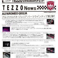 TEZZO News 2018-05 Vol.03_アルファロメオジュリア_大人気パーツご案内(5)_cutのサムネイル