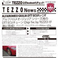TEZZO News 2018-05 Vol.02_アルファロメオジュリア_大人気パーツご案内(3)_cutのサムネイル