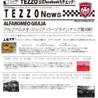 TEZZO News 2018-06 Vol.01_アルファロメオジュリア_大人気パーツご案内(6)_cutのサムネイル