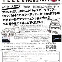 TEZZO News 2018-06 Vol.03_ABARTH595マフラーのサムネイル