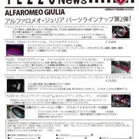 TEZZO News 2018-05 Vol.03_アルファロメオジュリア_大人気パーツご案内(5)のサムネイル