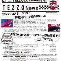 TEZZO News 2018-07 Vol.01_ジュリアパーツー_cutのサムネイル