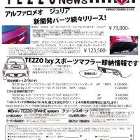 TEZZO News 2018-07 Vol.01_ジュリアパーツーのサムネイル
