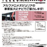 TEZZO News 2018-07 Vol.02_ジュリアナビ2のサムネイル