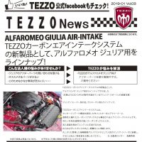 TEZZO News 2019-01 Vol.03_TEZZOジュリア_カーボンエアインテーク_cut
