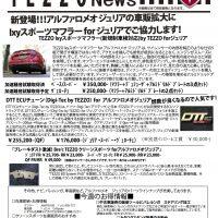 TEZZO News 2019-02 Vol.05_ジュリアマフラー&DTT