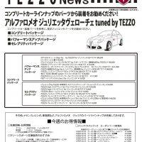 TEZZO News 2019-02 Vol.01_ジュリエッタパッケージ販売