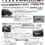 アルファロメオ/ABARTHのマフラーのエキスパート『TEZZO』です!