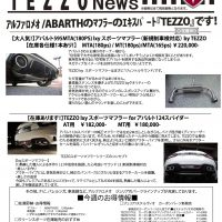 TEZZO News 2019-04 Vol.05_ABARTH595マフラー&124SPマフラー