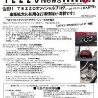 TEZZO News 2019-03 Vol.04_ブログ記事1902-2