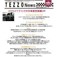 TEZZO News 2019-04 Vol.02_ステアリングデザインで中古車販売実績UP!