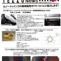 TEZZO News 2019-04 Vol.08_ルノーマフラー&パッド&マット
