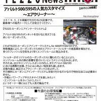 TEZZO News 2019-04 Vol.07_ブログ記事190328-1
