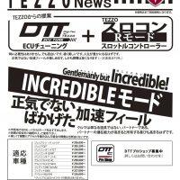 TEZZO News 2019-04 Vol.06_DTT+スロコン